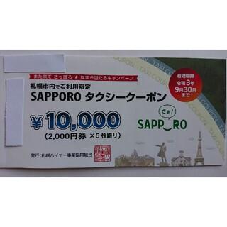 札幌タクシークーポン  10,000円分