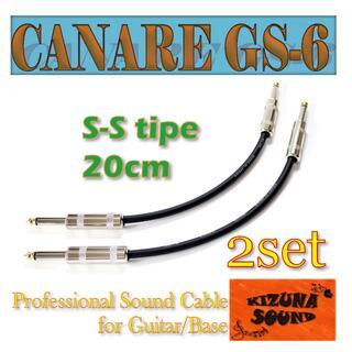 CANARE GS6 ギター/ベース用パッチケーブル 20cm S-S 2本(シールド/ケーブル)