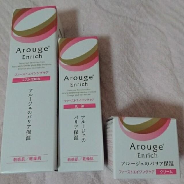 Arouge(アルージェ)のアルージェ エンリッチ3点 コスメ/美容のスキンケア/基礎化粧品(化粧水/ローション)の商品写真