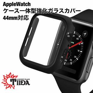 アップルウォッチ(Apple Watch)のAppleWatch ケース 一体型 強化ガラス カバー【ブラック】 44mm(その他)