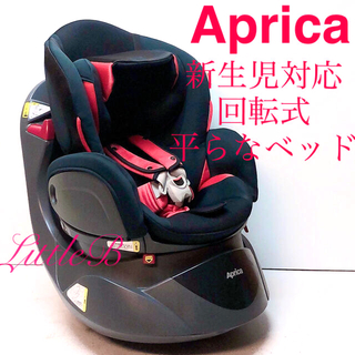 Aprica - アップリカ*新生児対応 回転式 平らなベッド型チャイルドシート*ディアターン+
