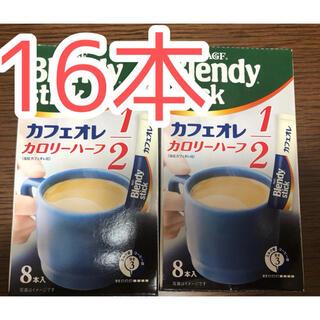 エイージーエフ(AGF)のブレンディ Blendy カフェオレ カロリーハーフ AGF コーヒースティック(コーヒー)