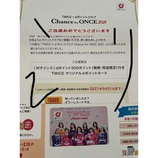 エヌティティドコモ(NTTdocomo)のTWICE dポイント カード(K-POP/アジア)