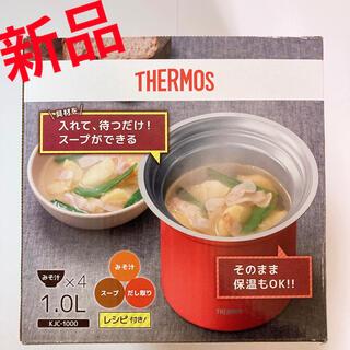 サーモス(THERMOS)のサーモス 真空断熱テーブルスープジャー 1.0L(調理道具/製菓道具)