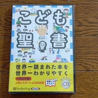 【新品未開封】CD こども聖書(宗教音楽)