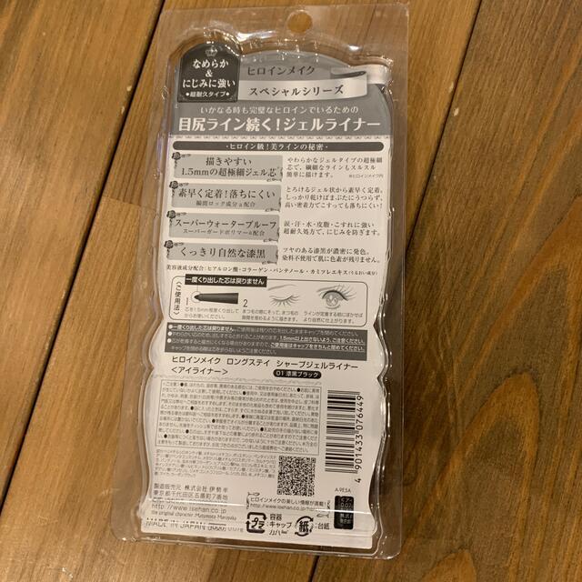 ヒロインメイク(ヒロインメイク)のヒロインメイク SP ロングステイシャープジェルライナー 01(0.07g) コスメ/美容のベースメイク/化粧品(アイライナー)の商品写真