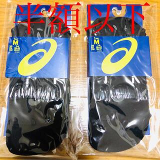 アシックス(asics)のasics アシックス ランニングソックス 靴下 新品 半額以下(ソックス)