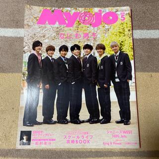 シュウエイシャ(集英社)のMyojo 2020年 05月号(アート/エンタメ/ホビー)