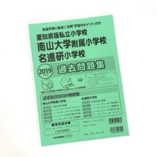 愛知県版私立小学校 南山大学附属小学校過去問題集 2019年度版(語学/参考書)
