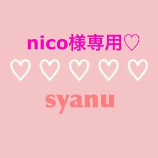 nico様専用♡(Tシャツ/カットソー)