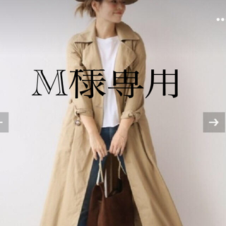 DEUXIEME CLASSE - 最終SALE!Deuxieme Classe LONG TRENCH COAT