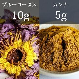 ブルーロータス10g カンナパウダー 5g(健康茶)