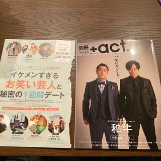 アクト(ACT)の別冊プラスアクト 和牛 表紙(お笑い芸人)