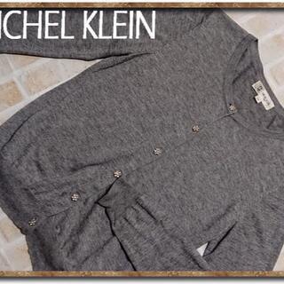 ミッシェルクラン(MICHEL KLEIN)のミッシェルクラン ニットカーディガン グレー(カーディガン)