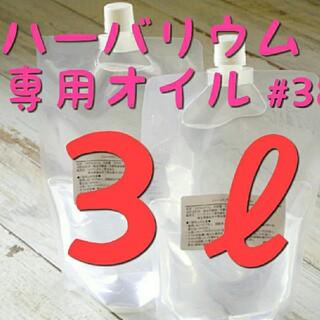 ハーバリウムオイル 380(各種パーツ)