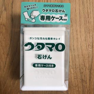 トウホウ(東邦)のウタマロ石けん 専用ケース付(洗剤/柔軟剤)