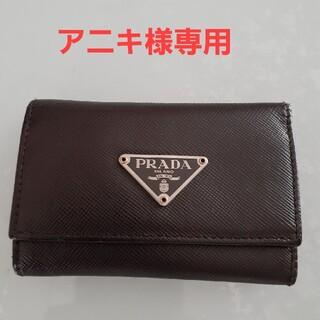 プラダ(PRADA)のアニキ様専用☆プラダ6連キーケース正規品☆ダークブラウン☆(キーケース)