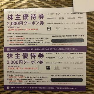 アズールバイマウジー(AZUL by moussy)のバロックジャパンリミテッド 株主優待4000円分(ショッピング)