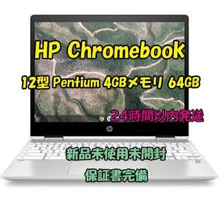 ヒューレットパッカード(HP)のHP Chromebook x360 12b-ca (12型 4GB 64GB)(ノートPC)