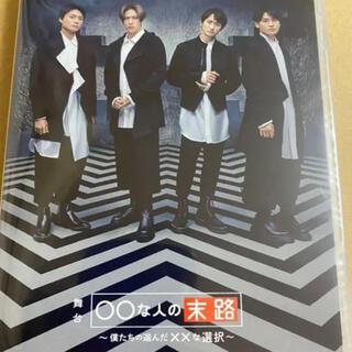 キスマイフットツー(Kis-My-Ft2)の舞台〇〇な人の末路 DVD(アイドルグッズ)