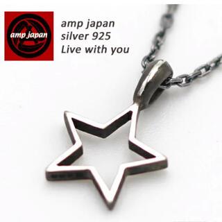 アンプジャパン(amp japan)の週末価格 amp Japan アンプジャパン ネックレス(ネックレス)