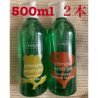 インティマ  500ml 2本 🌹 カモミール&マリーゴールド(ボディソープ/石鹸)