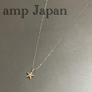 アンプジャパン(amp japan)のアンプジャパン ampJapan ネックレス(ネックレス)
