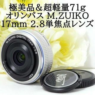 OLYMPUS - ★極美品★OLYMPUS オリンパス M.ZUIKO 17mm F2.8