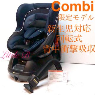 combi - コンビ*限定モデル*クルムーヴ仕様*新生児対応 回転式チャイルドシート*紺黒