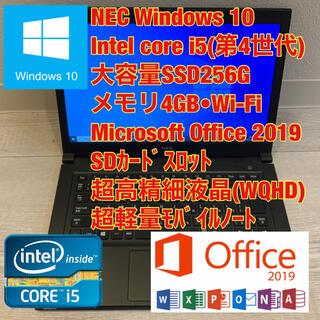 エヌイーシー(NEC)のNo.130/NEC/ノートパソコン/i5/SSD256G/Office2019(ノートPC)