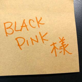 black様(フロアマット)