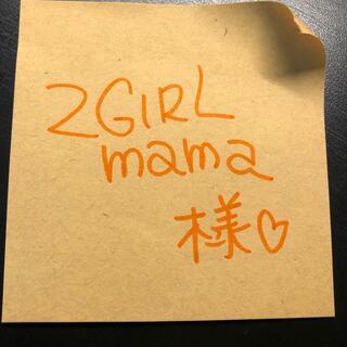 2girlmama様(フロアマット)