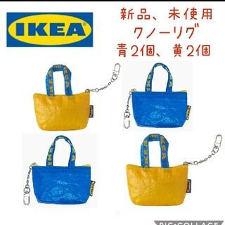 イケア(IKEA)のIKEA イケア キーホルダー ミニポーチ  トートバック ポーチ 4個セット(キーホルダー)