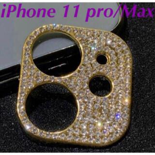 iPhone - 〖新品〗iPhone11pro/max キラキラカメラプロテクター 《ゴールド》