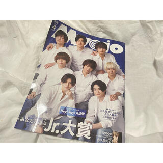 Myojo (ミョウジョウ) 2021年 04月号(アート/エンタメ/ホビー)