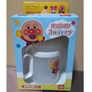 アンパンマン(アンパンマン)の[※専用です]お値下げ♪ 美品 レック アンパンマン3WAY マグ(マグカップ)