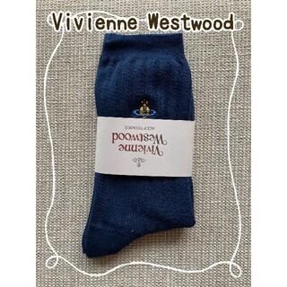 Vivienne Westwood - ◯新品◯ 大人気 ヴィヴィアン ソックス ネイビー シンプル 可愛い