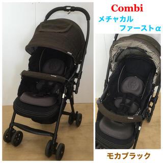 combi - ☆コンビ☆メチャカルファーストα 軽量&コンパクト cz−400モカブラック