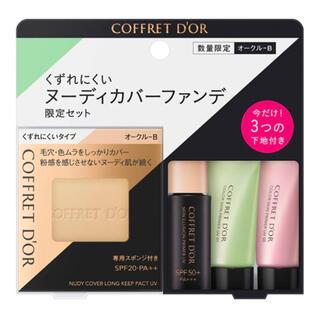 COFFRET D'OR - 【新品】限定セット◎コフレドール  リミテッドセットg オークル−B