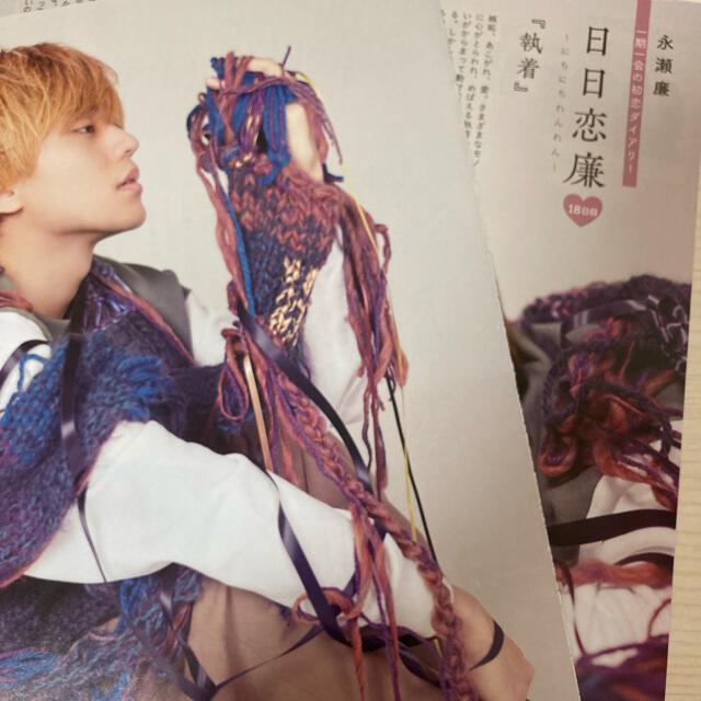 Johnny's(ジャニーズ)の日日恋廉 18日目 Myojo4月号通常盤 エンタメ/ホビーのタレントグッズ(アイドルグッズ)の商品写真