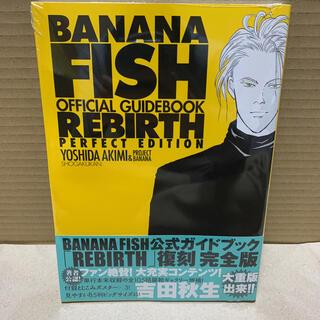 バナナフィッシュ(BANANA FISH)のBANANA FISHオフィシャルガイドブックREBIRTH完全版(その他)