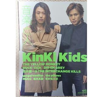 キンキキッズ(KinKi Kids)の音楽と人 2018年 02月号(音楽/芸能)