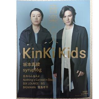 キンキキッズ(KinKi Kids)の音楽と人 2020年 01月号(音楽/芸能)