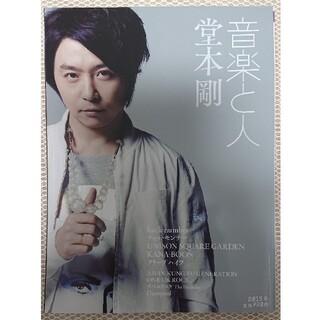 キンキキッズ(KinKi Kids)の音楽と人 2015年 06月号(音楽/芸能)
