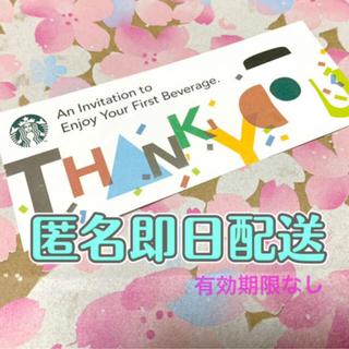 スターバックスコーヒー(Starbucks Coffee)のスタバ ドリンクチケット(フード/ドリンク券)