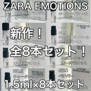 ZARA - [z8]ZARA EMOTIONS 新作!全8本セット 超人気の香水!
