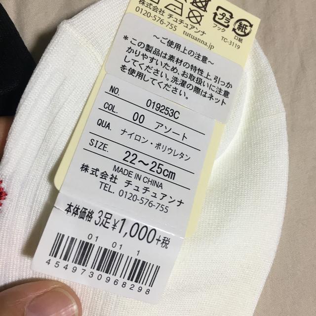 tutuanna(チュチュアンナ)のチュチュアンナ    刺繍入りソックス 2枚組 レディースのレッグウェア(ソックス)の商品写真