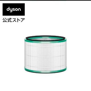 Dyson - ダイソン空気清浄機フィルター