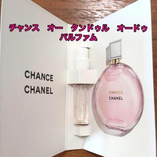 シャネル(CHANEL)のCHANEL ♡ シャネル チャンス オータンドゥル  サンプル  香水 (その他)