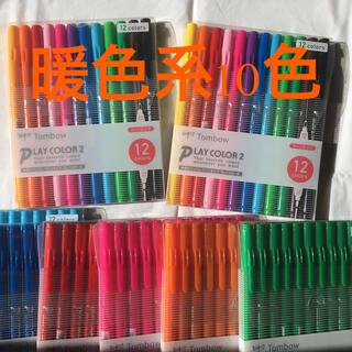 トンボエンピツ(トンボ鉛筆)のカラーペン♪新品❗️水性サインペン12 本セット【暖色系10色♪1】(ペン/マーカー)